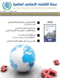 مجلة الاقتصاد الاسلامي العالمية – العدد 7