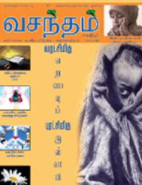 வசந்தம் 2-6