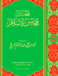 لمحات من محاسن الإسلام