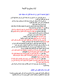 آيات يحتج بها الشيعة
