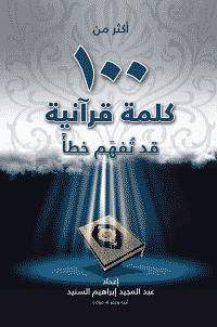 أكثر من 100 كلمة قرآنية قد تُفهم خطأً