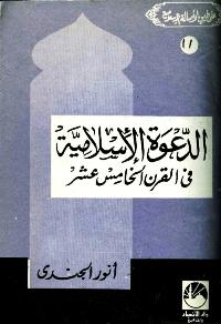 الدعوة الإسلامية في القرن الخامس عشر الهجري