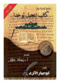 دراسة نقدية حول كاتب إنجيل يوحنا