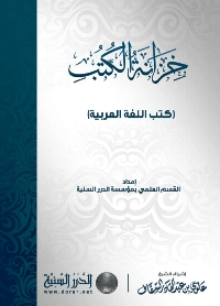 خزانة الكتب : كتب اللغة العربية