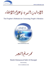 The Prophet's Methods for Correcting People's Mistakes