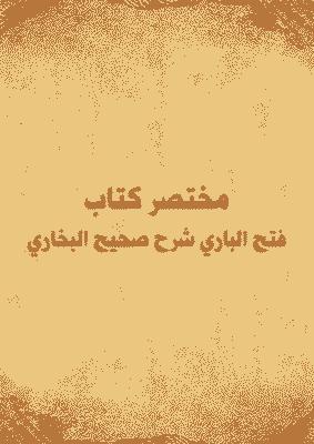 مختصر كتاب فتح الباري شرح صحيح البخاري