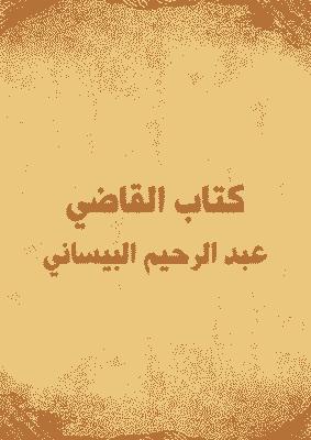 كتاب القاضي عبد الرحيم البيساني