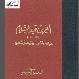 العز بن عبدالسلام حياته وآثاره ومنهجه في التفسير