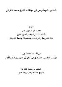 التفسير الموضوعي في مؤلفات الشيخ الغزالي
