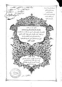 من نهاية كتاب الإيمان إلى كتاب الحج (شرح مسلم )