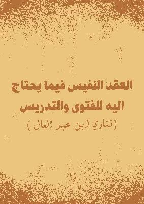 العقد النفيس فيما يحتاج اليه للفتوى والتدريس (فتاوي ابن عبد العال )