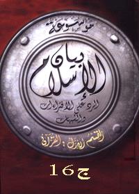 موسوعة بيان الإسلام : شبهات حول التشريع الإسلامي – ج 16