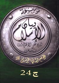 موسوعة بيان الإسلام : شبهات حول أخلاق النبي صلى الله عليه وسلم – ج 24