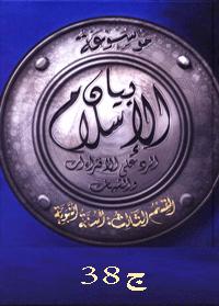 موسوعة بيان الإسلام : شبهات حول أحاديث العقيدة (1) الإلهيات – ج 38