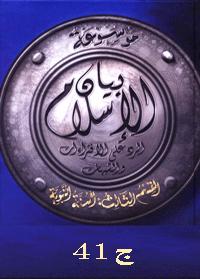 موسوعة بيان الإسلام : شبهات حول أحاديث الفقه (1) العبادات – ج 41