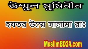 উম্মুল মুমিনীন হযরত উম্মে সালামা রা: