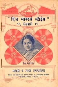 HMV combined Matathi and Nagri supplement<br />February 1935.