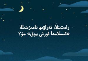 راستىنلا، تەراۋىھ نامىزىنىڭ «ئىسلامدا ئورنى يوق» مۇ؟ 1
