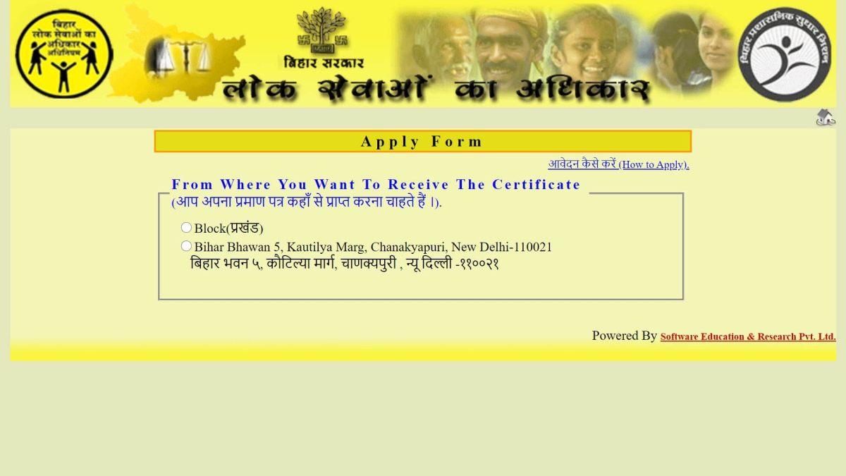 How to apply for aay jaati niwas online in bihar