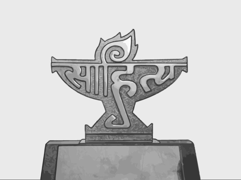 Bihar won three Sahitya Akademi Awards 2020