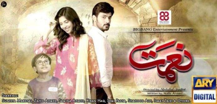 Naimat OST By Nadeem Abbas (Listen / Download Mp3)