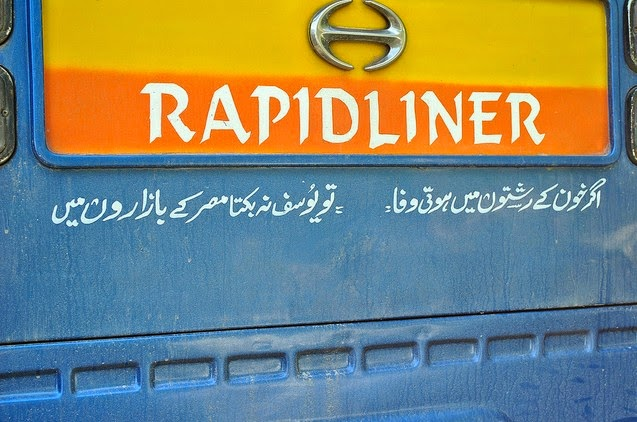 Agar Khoon Kay Rishton Mein Wafa Hoti Poetry on Truck
