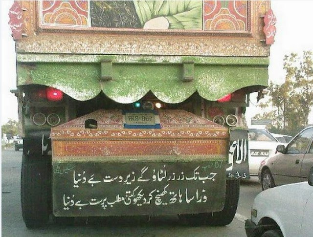 Jab Tak Zar Zar Lutao Gay Poetry Written on a Truk in Pakistan