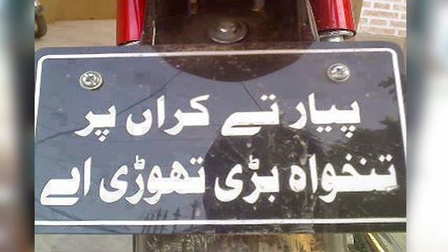Pyar Te Karan Funny Line Written on a Bike in Pakistan