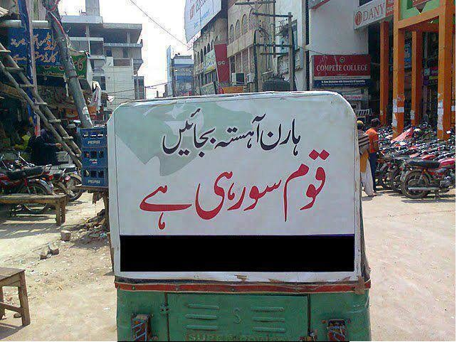 Some Funny Statements Written on Pakistani Vehicles
