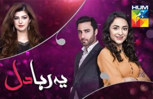 Yeh Raha Dil OST Hum TV Drama Songs & Details
