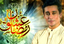 Ishq Ramazan Trasmission featuring Sahir Lodhi: Details, Timings, Passes, Prizes & OST