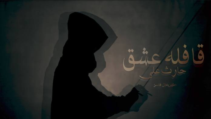 We're Loving The Music Video of 'Qafla e Ishq'