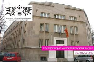 Ministerstvo za kultura na RM