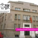 Секоја чест: Министерстото пресече - од денес повторно македонска музика низ Македонија