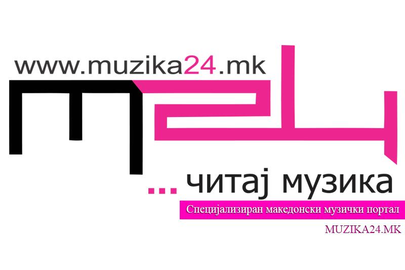 Музика24 го слави својот роденден - 5 години на македонскиот интернет простор