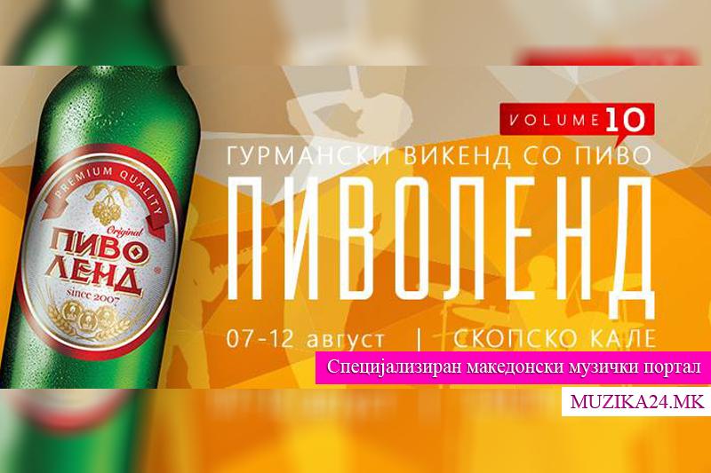 """Позната програмата за јубилејниот 10-ти """"Пиволенд"""" во Скопје (Фото)"""
