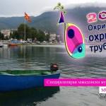 """Со фолк вечерта, стартува """"Охрид фест 2017"""""""