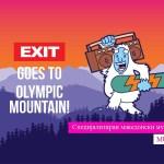 Егзит го покренува зимскиот фестивал на олимписката Јахорина
