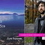 Дуке Бојаџиев објави нов студиски албум