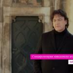 "Здравко Чолиќ промовираше видео спот за песната ""Куча пуна народа"" (Видео)"