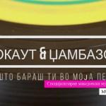 """24 Промо: Нокаут и Игор Џамбазов - """"Што бараш ти во мојата песна"""" (Видео)"""