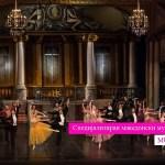 """На 16-ти октомври во МОБ балетската претстава """"Дамата со камелии"""""""