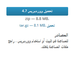 download arabic WordPress - مجلة ووردبريس