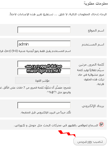 info login wordpress2 - مجلة ووردبريس
