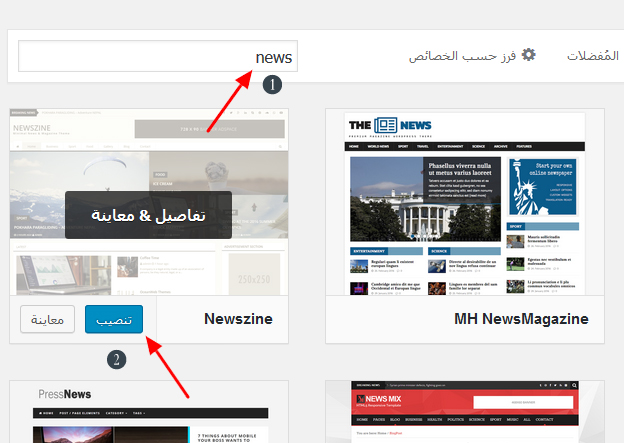 install theme wordpress step3 search - مجلة ووردبريس