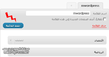 save menu wordpress - مجلة ووردبريس
