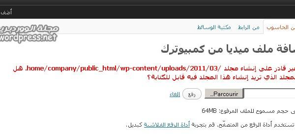 error upload media  - مجلة ووردبريس
