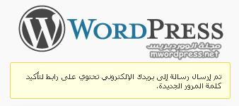 message password send - مجلة ووردبريس