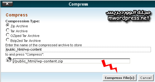 compress wp content2 - مجلة ووردبريس