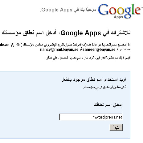 google app engine add domain 005 - مجلة ووردبريس